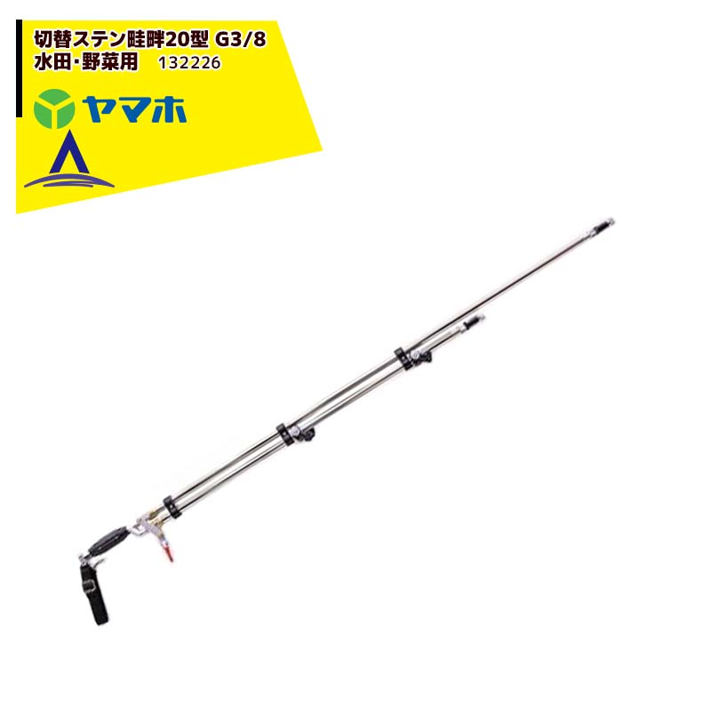 【ヤマホ】水田・野菜用 切替ステン畦畔20G型 G3/8 132226