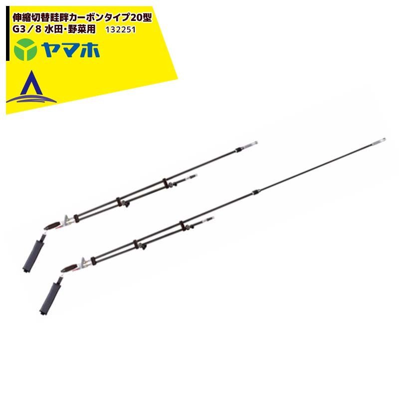 【ヤマホ】水田・野菜用 伸縮切替畦畔カーボンタイプ20型 G3/8 132251