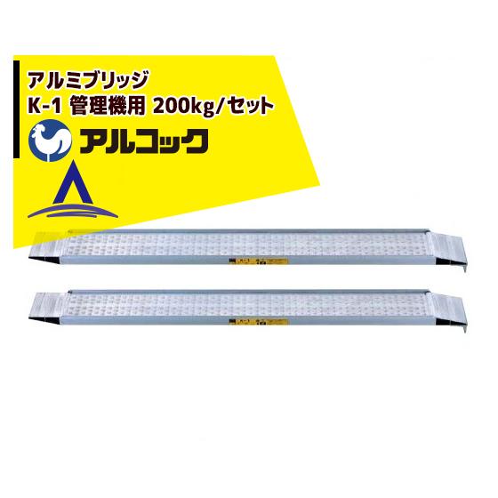 【アルコック】管理機用アルミブリッジ K-1 管理機用 200kg/セット