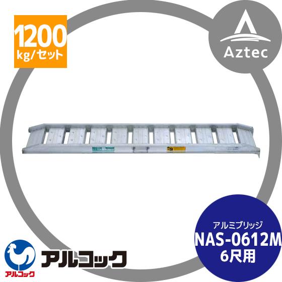 【アルコック】農機用 歩行型 6尺用 NAS-0612M 有効幅300mm 1,200kg/セット
