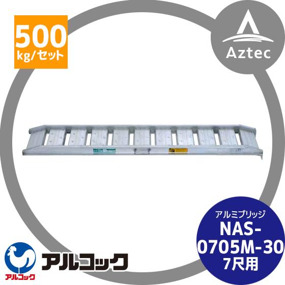 【アルコック】農機用 歩行型 7尺用 NAS-0705M-30 有効幅300mm 500kg/セット