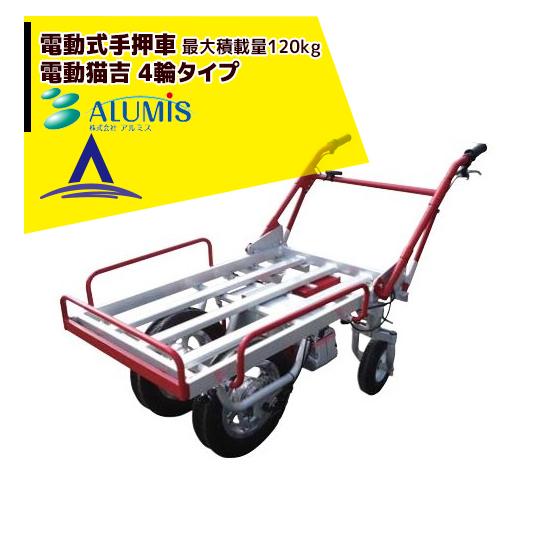 【アルミス】電動式手押し車 電動猫吉 DN-4 バッテリー駆動/4輪切り替え式