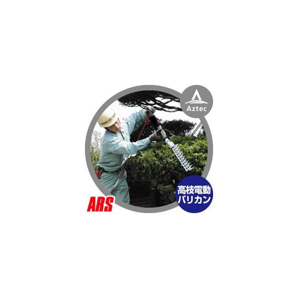 【アルス】高枝電動バリカンDKRショートチルト付き DKR-0330T-BK