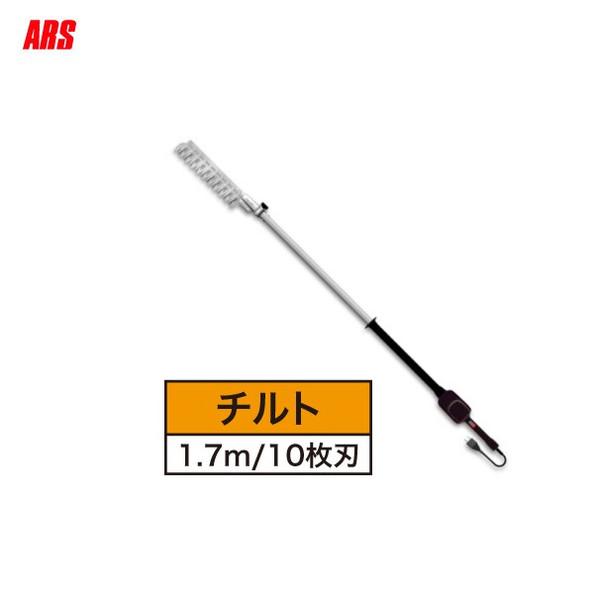 【アルス】高枝電動バリカンDKRロングチルト付きDKR-1030T-BK