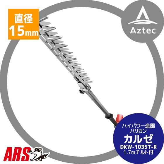 【アルス】ハイパワー電動バリカン DKW-1035T-R 直径15mmまで