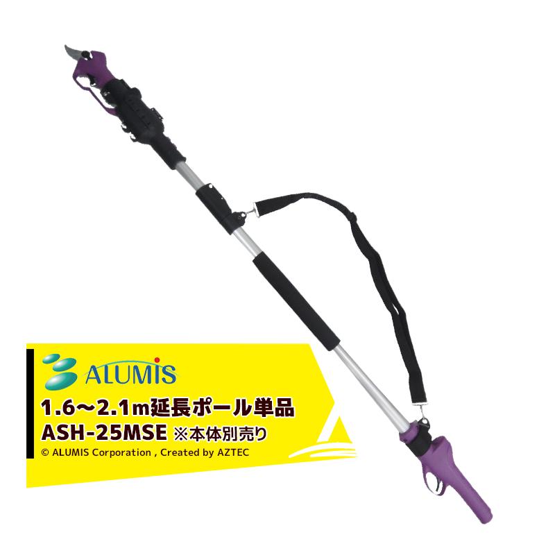 即出荷 身長165cmなら高さ約3mの枝を切れる アルミス WEB限定 オプション ASH-25MSE 本体別売り 枝切っ太郎専用延長ポール