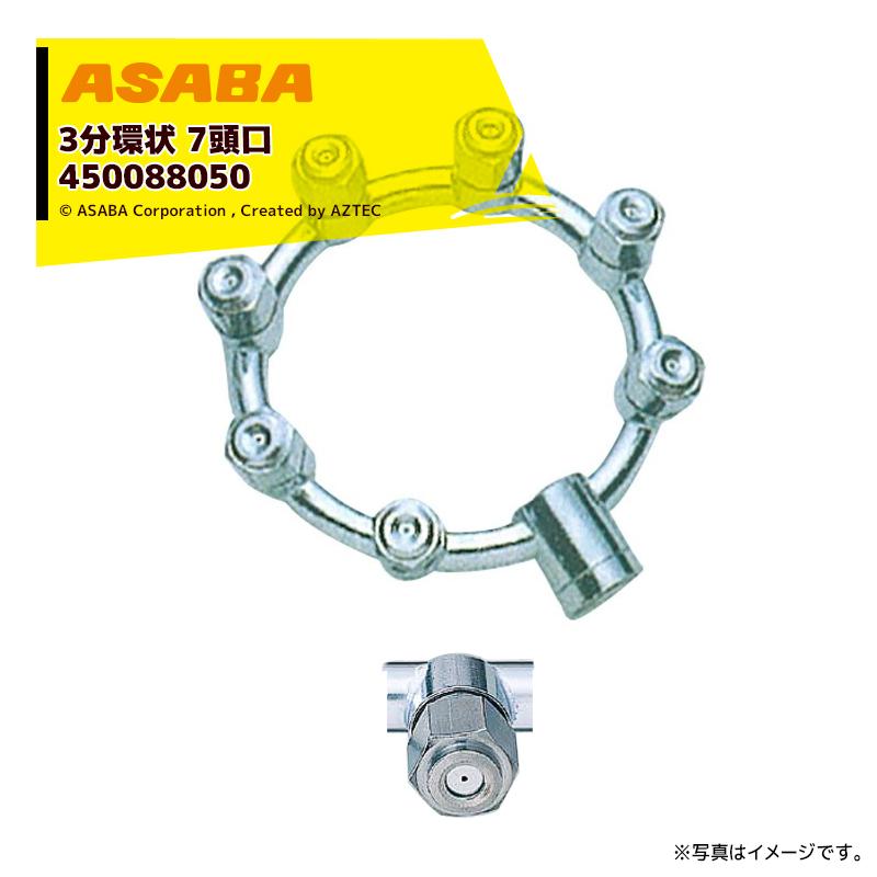 メーカー直送品 代引きの場合は代引き郵便 返品不可 初売り 麻場 asaba 3分環状7頭口 450088050 3分タイプ 4 低価格化 G1