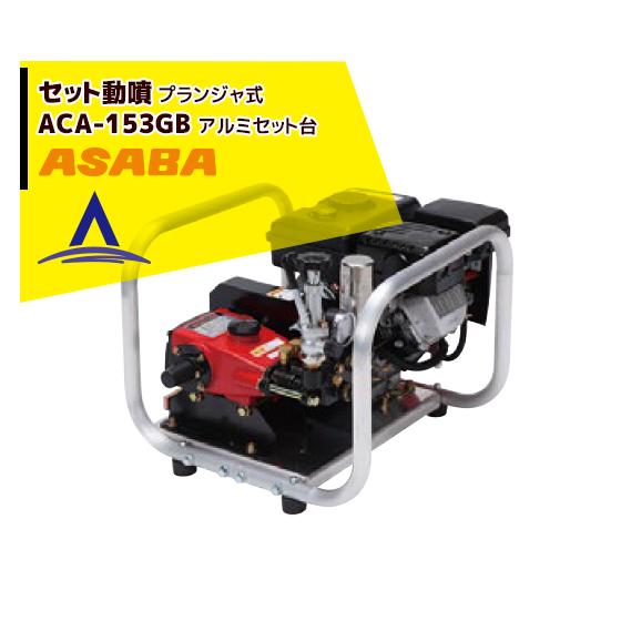 【麻場】セット動噴 プランジャ式 ACA-153GB