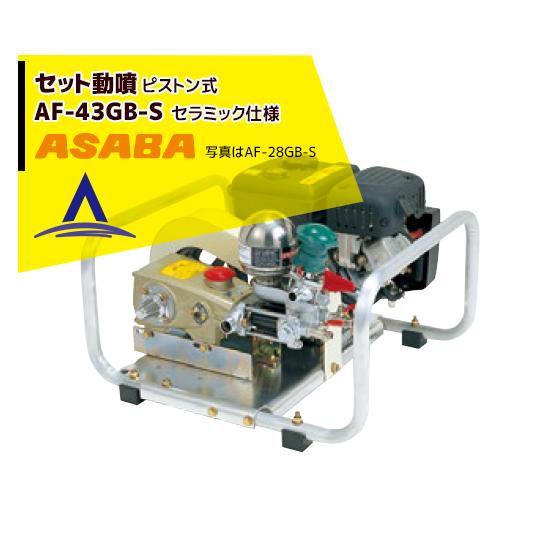 【麻場】セット動噴 ピストン式 AF-43GB-S