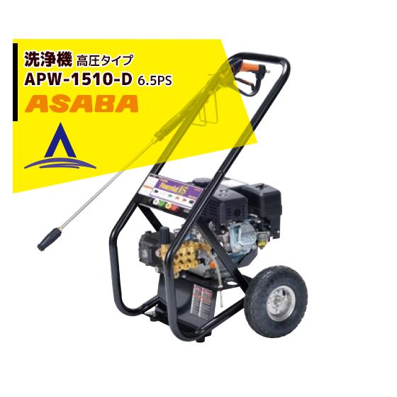 【麻場】洗浄機 高圧タイプ APW-1510-D