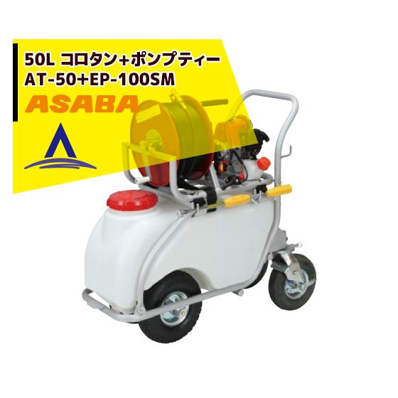【麻場】50リットルタンク車「コロタン+ポンプティー」AT-50+EP-100SM