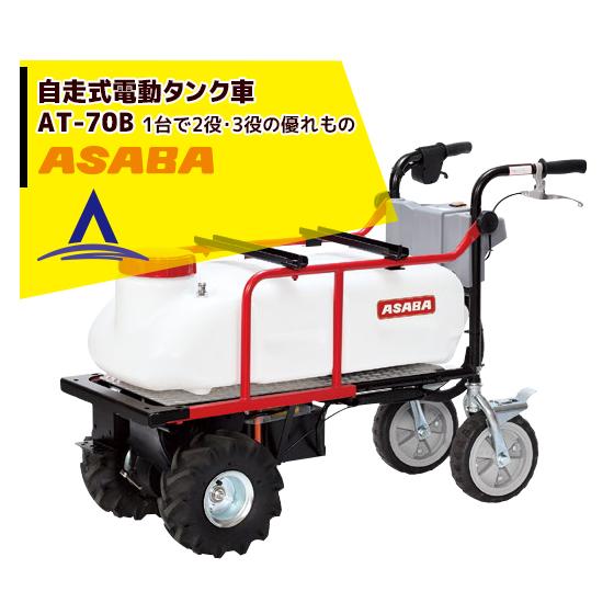 【麻場】自走式電動タンク車 AT-70B 農薬散布と運搬車