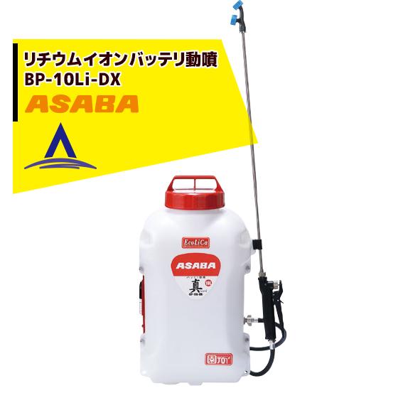 【麻場】背負式バッテリー噴霧器 BP-10Li-DX 「真」 タンク容量10L/10.8Vリチウムイオン搭載