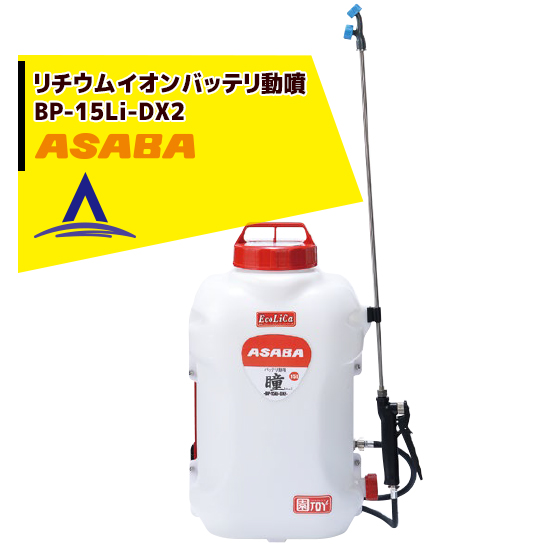 【麻場】背負式バッテリー噴霧器 BP-15Li-DX2 「瞳」 タンク容量15L/10.8Vリチウムイオン搭載