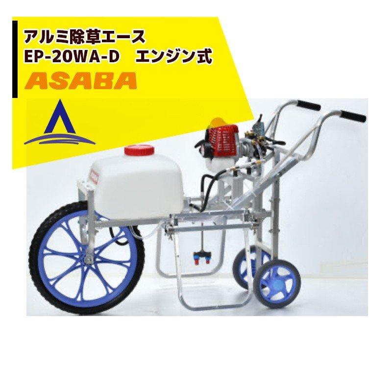 【キャッシュレス5%還元対象品!】麻場 アルミ除草エース EP-20WA-D エンジン式