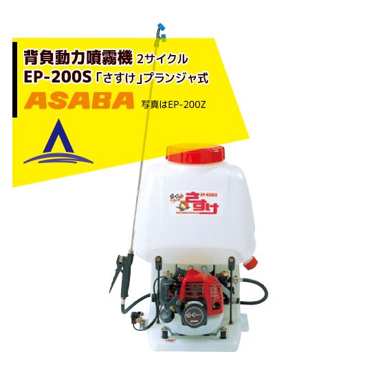 【麻場】背負動力噴霧機 さすけ フランジャ式 EP-200S 2サイクルエンジン