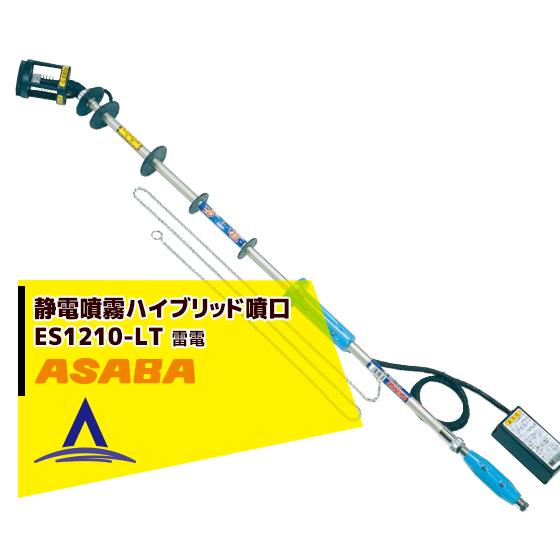 【麻場】静電噴霧 ハイブリッド噴口 「雷電」ES1210-LT