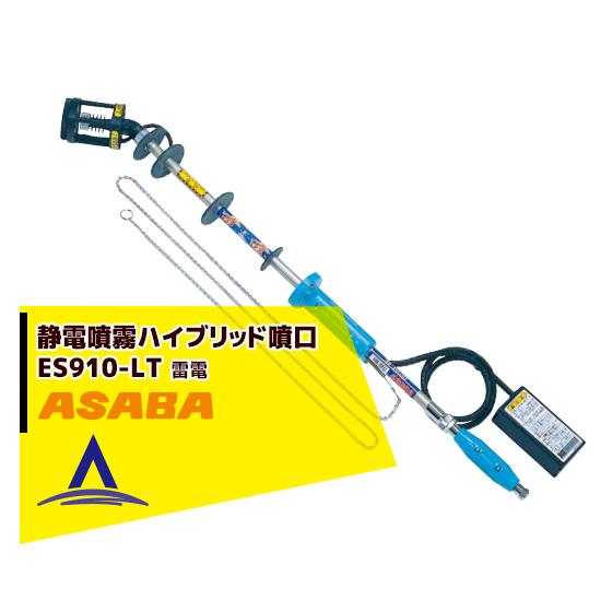 【麻場】静電噴霧 ハイブリッド噴口 「雷電」ES910-LT