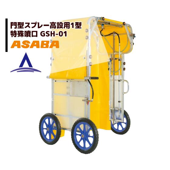 新品入荷 GSH-01:AZTEC 店 【キャッシュレス5%還元対象品!】【麻場】門型スプレー高設用1型-ガーデニング・農業