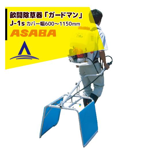 【麻場】畝間除草器 「ガードマン」J-1s(カバー幅600-1,150mm)