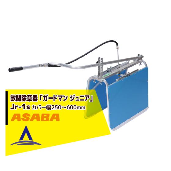 【麻場】畝間除草器 「ガードマン ジュニア」Jr-1s (カバー幅250-600mm)