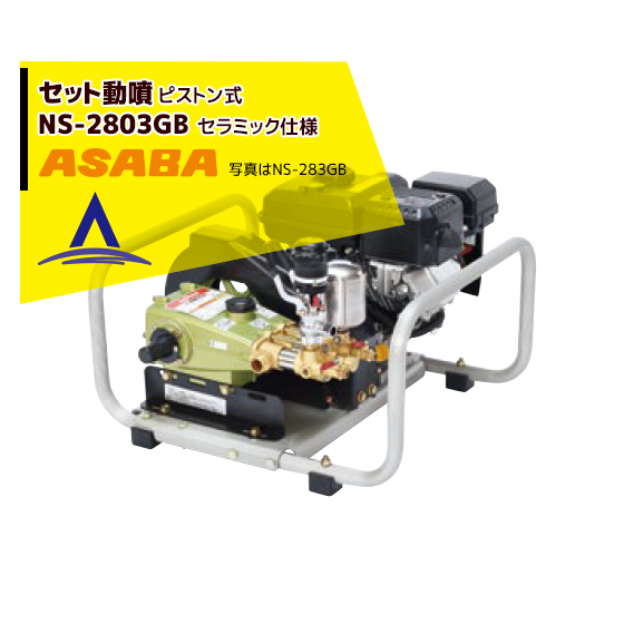 【麻場】セット動噴 ピストン式 NS-2803GB