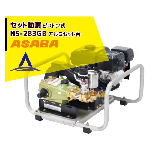 【麻場】セット動噴 ピストン式 NS-283GB