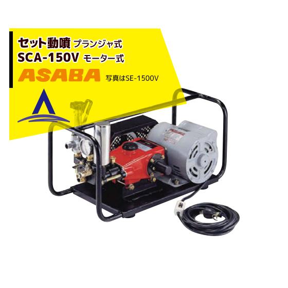 【麻場】セット動噴 プランジャ式 SCA-150V モータータイプ