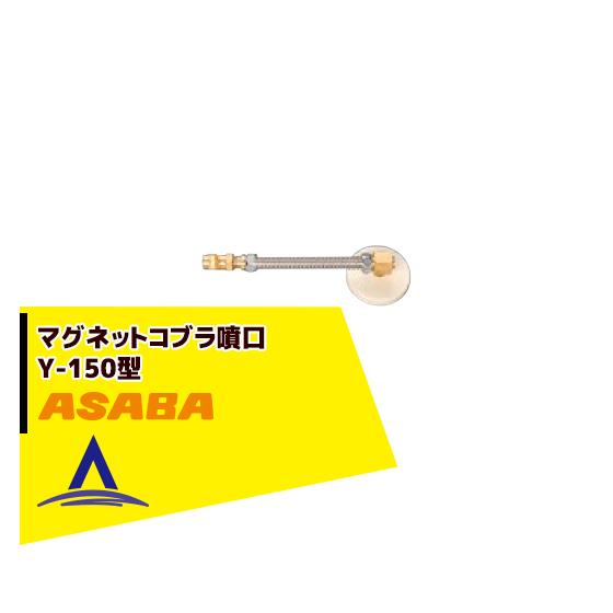 【麻場】マグネットコブラ噴口 Y-150型