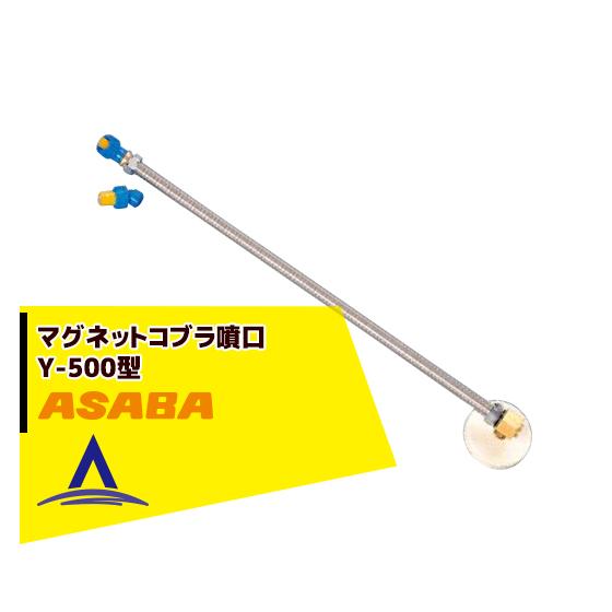 【麻場】マグネットコブラ噴口 Y-500型