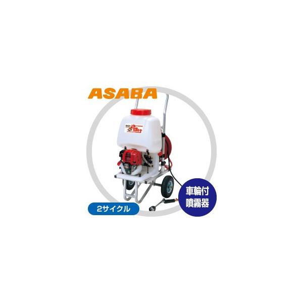 【麻場】背負動力噴霧機 かるすけ フランジャ式 EP-200S-WMA 2サイクルエンジン