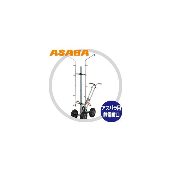 【麻場】アスパラガススプレーヤ アスパラ噴菅台車 APD-4W