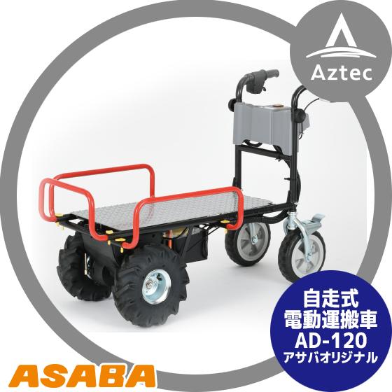 【ポイント貯まります】エントリーして購入でポイント5倍!【麻場】自走式電動運搬車 AD-120 最大積載量120kg