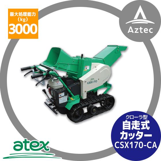 【アテックス】atex クローラ型 自走式カッター CSX170-CA