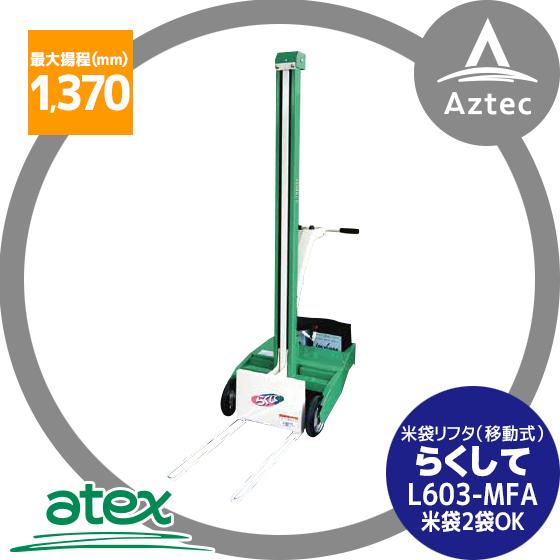 【アテックス】atex 米袋リフタ らくして L603-MFA(移動型)