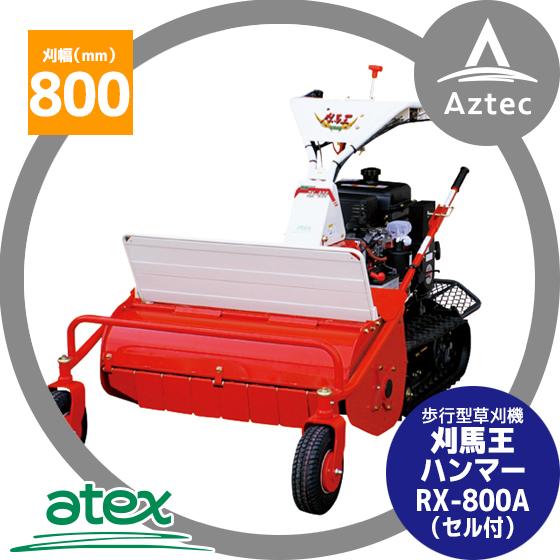 【アテックス】atex 刈馬王ハンマー RX-800A(セル付)