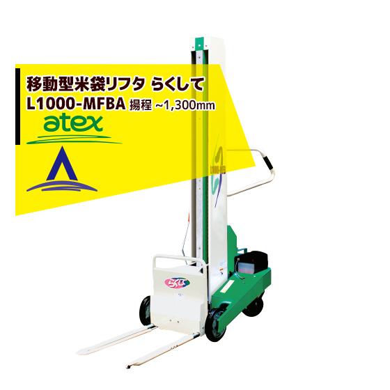 【アテックス】atex 米袋リフタ 米袋リフタ らくして L1000-MBFA(移動型)マルチタイプ, 来福商店/靴クリームインソール:37e45f6d --- integralved.hu