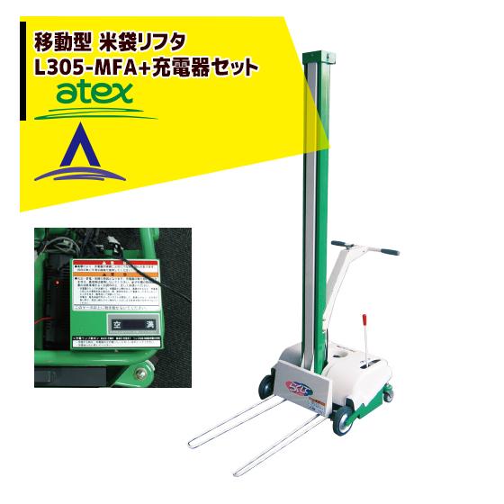 【アテックス】atex 米袋リフタ らくして L305-MFA(移動型)充電器セット品 スリムタイプ