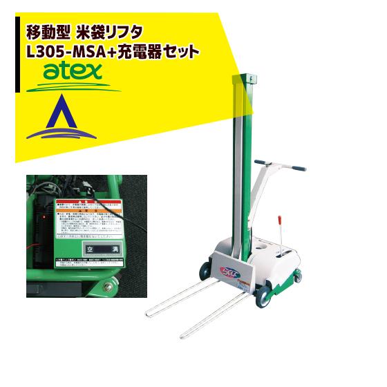 【アテックス】atex 米袋リフタ らくして L305-MSA(移動型)充電器セット品 ショートタイプ