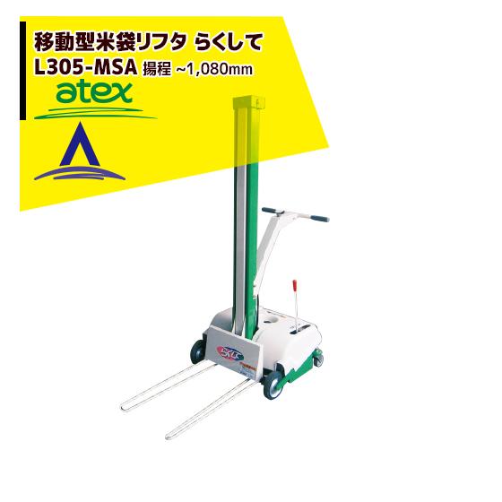 【アテックス】atex 米袋リフタ らくして L305-MSA(移動型)ショートタイプ