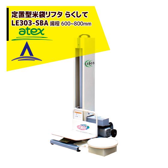 【アテックス】atex 米袋リフタ らくして LE303-SBA(定置型)