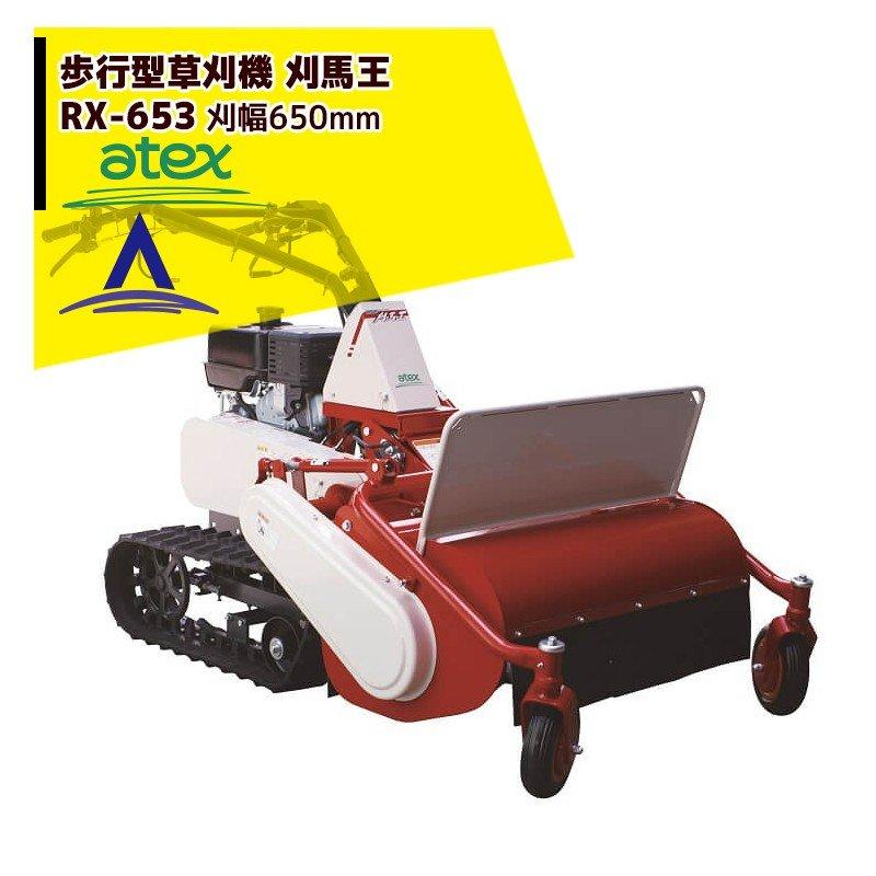 【アテックス】atex 歩行型草刈機 刈馬王 RX-653 刈幅:650mm 傾斜25度対応