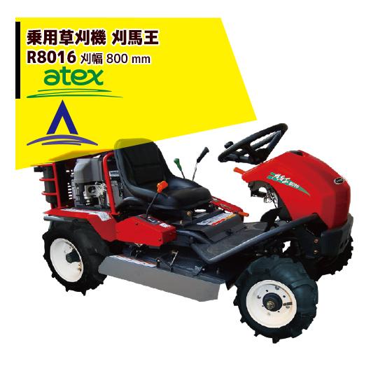 【アテックス】atex 乗用草刈機 刈馬王 R8016A 刈幅800mm