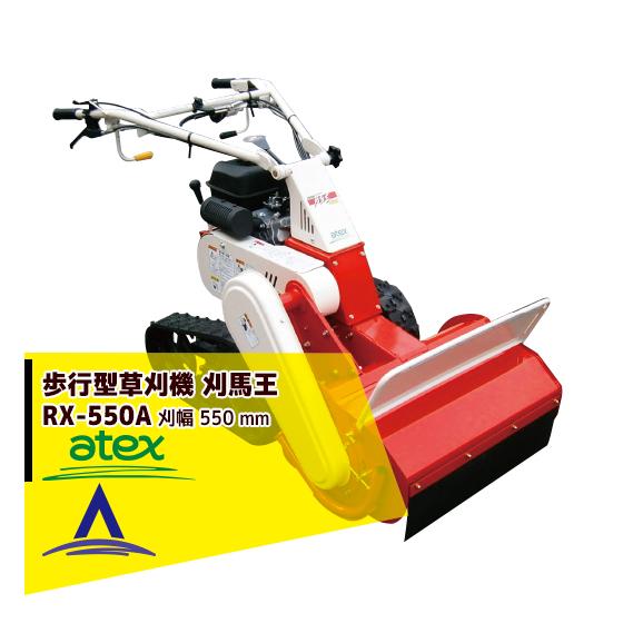 【アテックス】atex クローラー自走草刈機 刈馬王ハンマー RX-550A