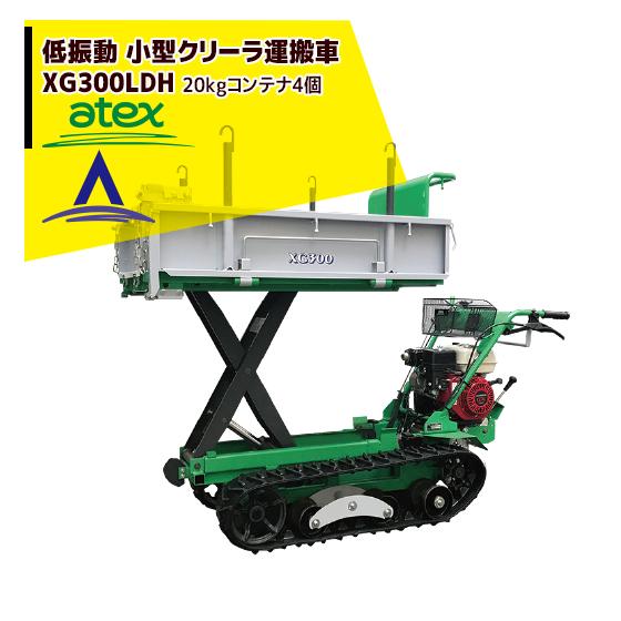 【アテックス】atex 小型クローラ運搬車 XG300LDH<最大作業能力300kg>