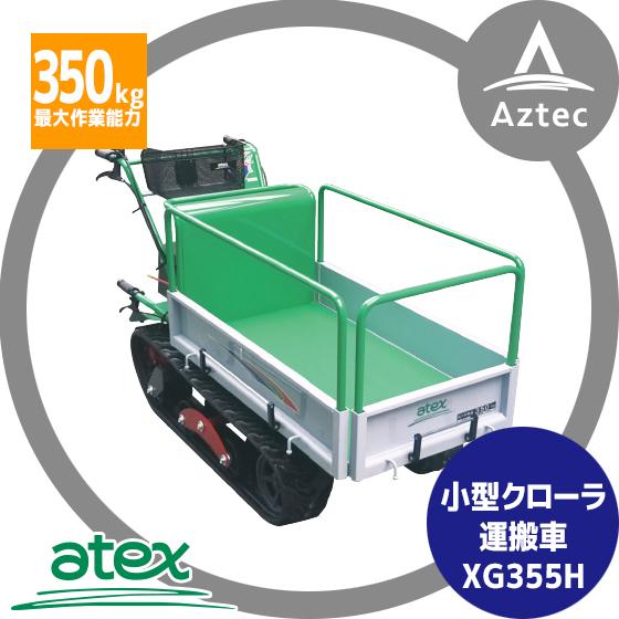 【アテックス】atex 小型クローラ運搬車 XG355H<最大作業能力350kg>