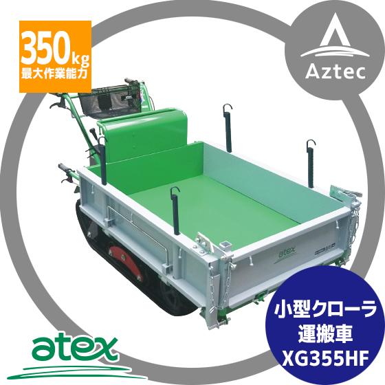 【アテックス】atex 小型クローラ運搬車 XG355HF<最大作業能力350kg>