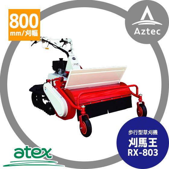 【アテックス】atex 刈馬王 歩行型草刈機 RX-803(セル付)