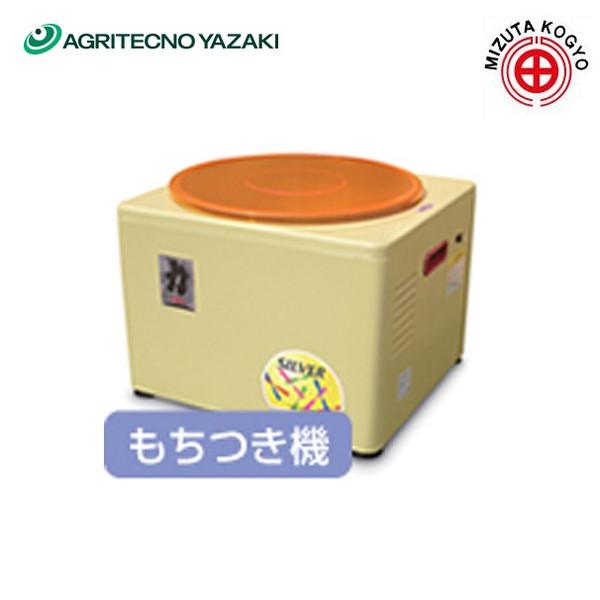 【アグリテクノ矢崎】餅つき機 NK-301 (2~3升用)