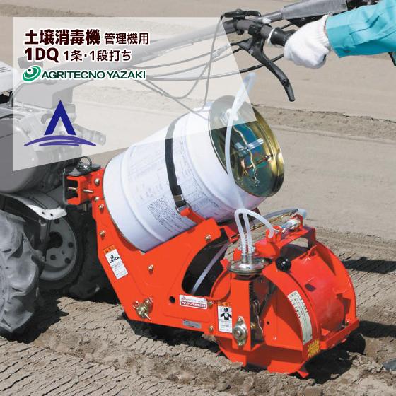 【アグリテクノ矢崎】土壌消毒機 管理機用 1条・1段打ち けん引式タイプ 1DQ